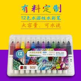 童画12色大容量水彩笔 12盒/箱 9.6元/盒