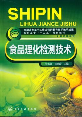 食品理化检测技术(李五聚)