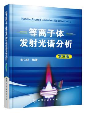 等离子体发射光谱分析(第三版)