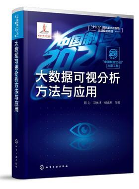中国制造2025出版工程大数据可视分析方法与应用 大数据可视化综合应用及实用系统研究参考 大数据可视化技术研究书 大数据研究