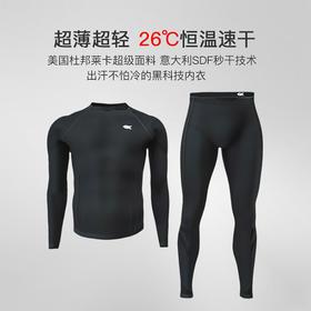 钢枪户外保暖内衣速干内衣裤套装男女运动排汗跑步训练内衣