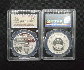 中金国衡满分(100分)西藏自治区成立50周年1盎司银币