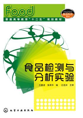 食品检测与分析实验(王喜波)