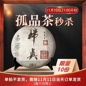 【归真】孤品茶秒杀 随活动商品订单发货