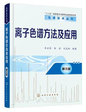 色谱技术丛书--离子色谱方法及应用(第三版)