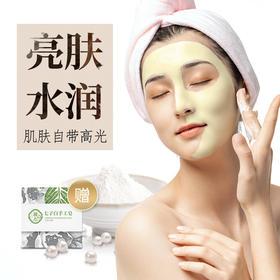 宝中堂七子白面膜粉 调养肌肤 祛黄净白补水保湿改善肤色细致毛孔