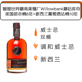 【曾是世界最南端酒厂的最后一批库存】16 Double Wood 16 Year Old Dunedin Master Blended Whisky 500ML