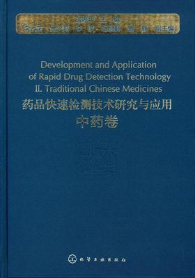 药品快速检测技术研究与应用--中药卷