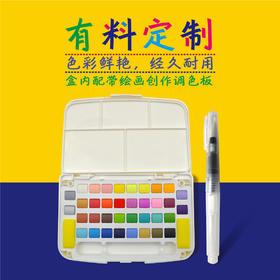 童画36色固体水彩颜料