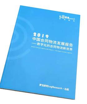 2019罗戈合同物流报告《数字化的合同物流新世界》