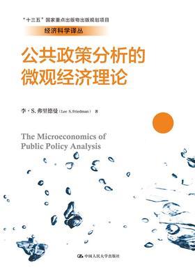 """公共政策分析的微观经济理论(经济科学译丛;""""十三五""""国家重点出版物出版规划项目)"""