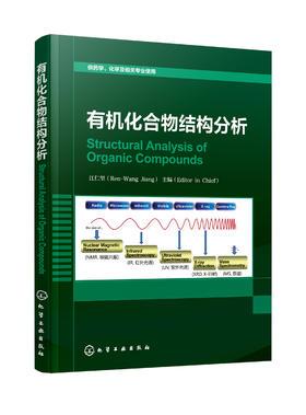 有机化合物结构分析 Structural Analysis of Organic Compounds