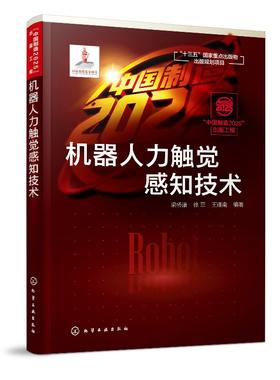 中国制造2025出版工程 机器人力触觉感知技术 力触觉感知系统原理设计方法书籍 力触觉感知系统的设计和研制 建模方法研究用书