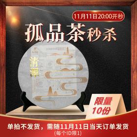 【清源】孤品茶秒杀 随活动商品订单发货