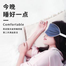 (预售 2.1号发货)桑蚕丝真丝眼罩 蒸汽热敷  护眼 眼部呵护 蒸走眼部疲劳