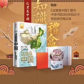 这里是中国 礼盒版 星球研究所 著 人民网中国青藏高原研究会 典藏级国民地理书 中信精品礼盒 中信出版社正版书籍