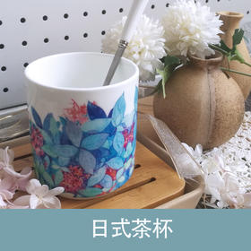 个人定制 日式茶杯