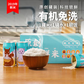 龙米彩色生活 五常稻花香大米300g*8/16/32罐装 鲜米东北大米 一级有机大米【彩色生活】