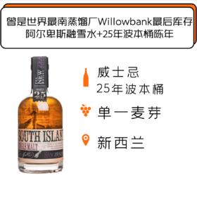 【曾是世界最南端酒厂的最后一批拍卖库存】25 'South Island' 25 Year Old Single Malt Whisky 350ML