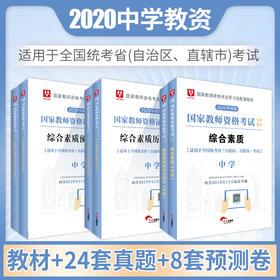 【新版预售,预计25号之后发出】2020 华图新版 教师资格考试 6本 【中学套装】