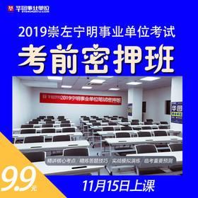 2019崇左宁明事业单位考试密押班(11月15日)