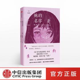 她的名字是 韩国当代女性生存图鉴 赵南柱 著 预售 82年生的金智英作者新作 11月下旬发货 中信出版社图书 正版书籍