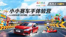 【广州】行走课堂:小小赛车手体验营