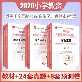 【新版预售,预计25号之后发出】2020 华图新版 教师资格考试 6本 【小学套装】