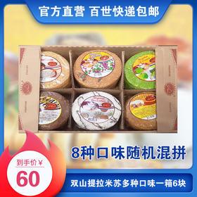 双山提拉米苏多种口味一箱6块包邮8个口味随机混拼