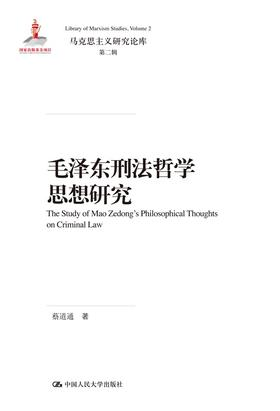 毛泽东刑法哲学思想研究(马克思主义研究论库·第二辑;国家出版基金项目)蔡道通 人大出版社