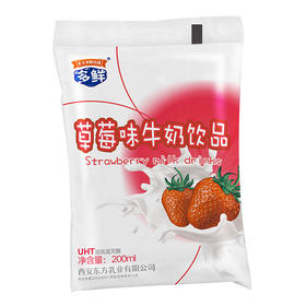 【内购】百利包草莓牛奶饮品