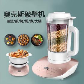 【破壁新物种 烹饪再升级】AUX奥克斯静音破壁机家用多功能全自动料理机加热小型辅食养生豆浆机
