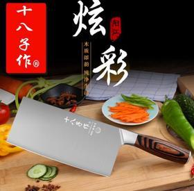 【刀具】阳江十八子作菜刀不锈钢刀具斩切两用家用砍骨刀斩切刀