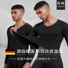 石墨烯养生保暖套装| 石墨烯养生保暖套装,男士专用,含3倍德国亲肤面料,磨毛发热保暖内衣