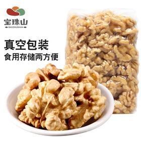 宝珠山2019新货生核桃仁250g*4袋原味小包装大核桃肉散装孕妇新鲜