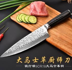【刀具】大马士革刀锤纹8寸家用大马士钢切片切肉刀切菜刀厨师刀厨房刀具