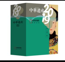 【杂志社直营】中华遗产 2019年典藏 12本