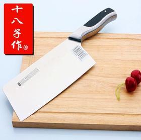 【刀具】十八子作不锈钢斩切刀 切片刀 不锈钢家用厨房用刀具
