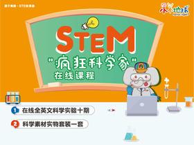 【上海】10期疯狂科学家在线课程+1份实物材料包
