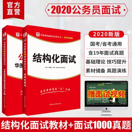 2020华图教你赢面试系列丛书公务员面试华图专家详解1000题+结构化面试共2本