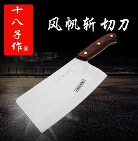 【刀具】菜刀不锈钢厨房家用厨房斩切两用