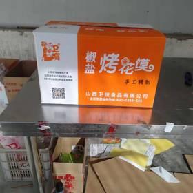 【椒盐味】卫嫂烤花馍馍干 独立包装  传统糕点烤花卷 手工山西特产
