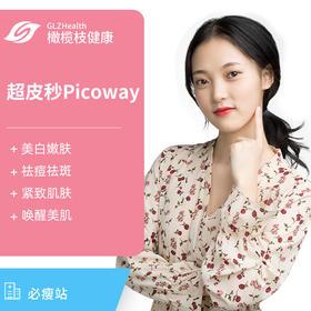 超皮秒Picoway【必瘦站】美白嫩肤.祛斑祛痘.紧致肌肤.唤醒美肌
