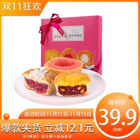 【双11】减12.1 嘉华鲜花饼玫瑰塔水果风味综合礼盒云南特产好吃的零食小吃糕点心 买3再减5 买4再减10