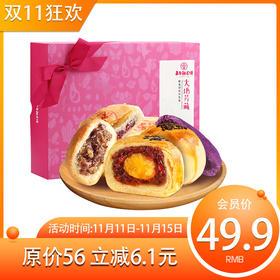 【会员专享】嘉华鲜花饼  大地芳藏礼盒 470g