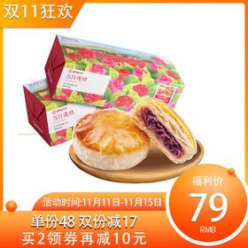 现烤20枚【嘉华鲜花饼】 经典现烤1000g 15天保质期  部分地区包邮