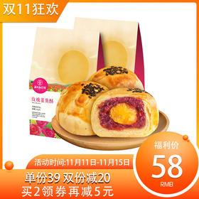 【双11】减20 嘉华鲜花饼玫瑰蛋黄酥礼袋*2 云南特产零食品传统糕点心 买2领券再减5