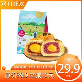 【会员专享】嘉华鲜花饼   暖心大地蛋黄酥综合礼袋  360g