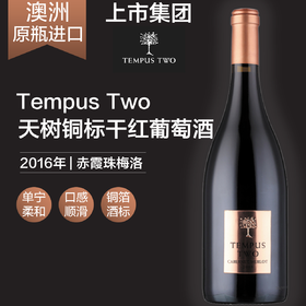 Tempus Two天树铜标赤霞珠梅洛干红葡萄酒2015年750毫升/瓶澳洲