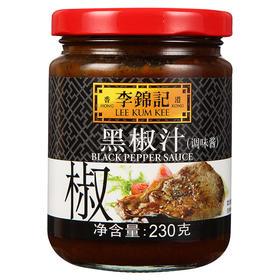 李锦记 调味酱 黑椒汁 胡椒牛排意面酱 230g-864950